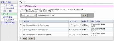 Yahooフィード