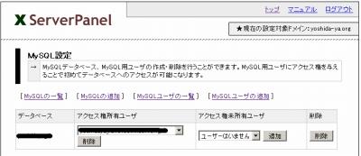 MySQL設定