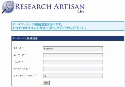 データベース接続設定画面