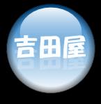 yoshidaya1.png