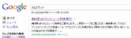 AIロボット検索結果