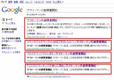 Google4件表示