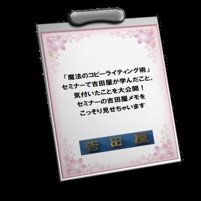 吉田屋メモ