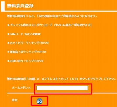 AmazonFUN登録画面