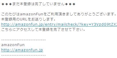 AmazonFUN仮登録メール