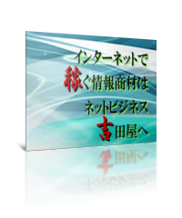 インターネットで稼ぐ情報商材はネットビジネス吉田屋へ