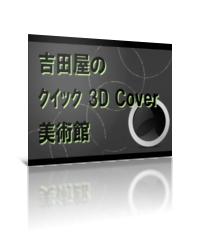 吉田屋の「クイック 3D Cover」美術館