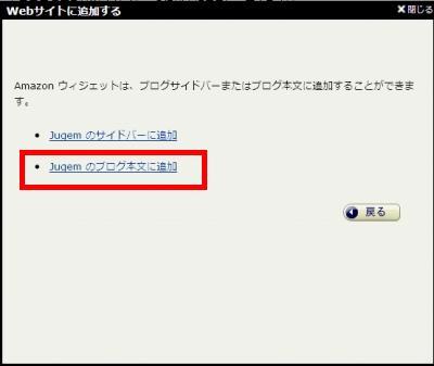 JUGEMに追加.jpg