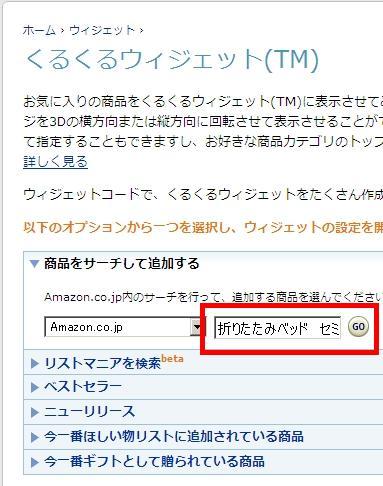 商品検索.jpg