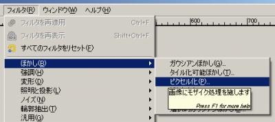 GIMPのぼかし