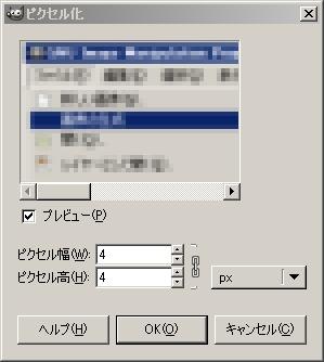 ピクセル化