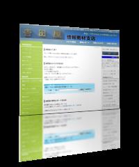 吉田屋の情報商材支店