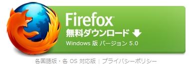 Firefox5ダウンロードサイト