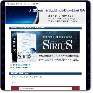 SIRIUSレビューページ