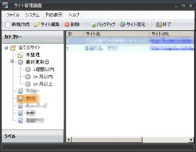 サイト管理画面