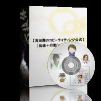 【吉田屋のコピーライティング公式】(伝達+行動)=心×技×体