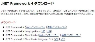 .NETサイトのダウンロード.jpg