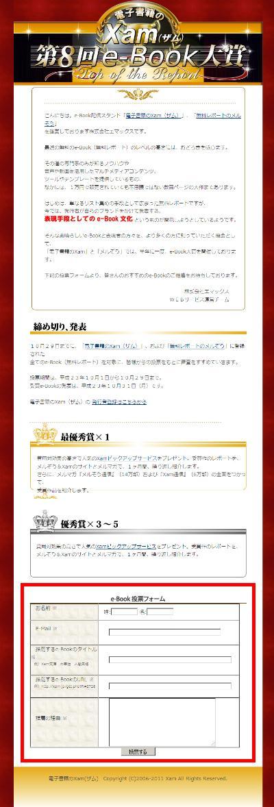 e-Book大賞投票