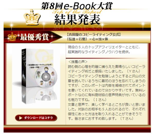eBook大賞受賞