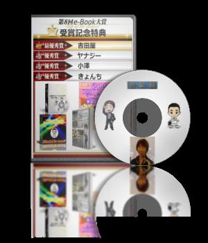 eBook大賞受賞記念特典