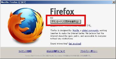 Firefoxアップデート方法