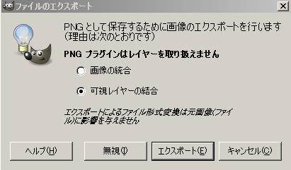 可視レイヤーの結合.png