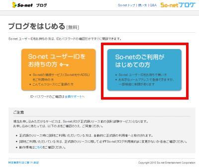 So-netブログ