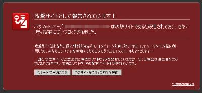 攻撃サイト