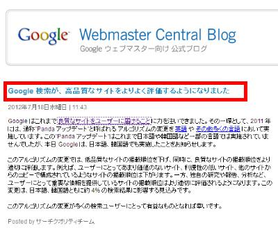 Google公式ブログ