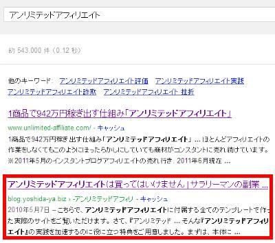 アンリミGoogle検索