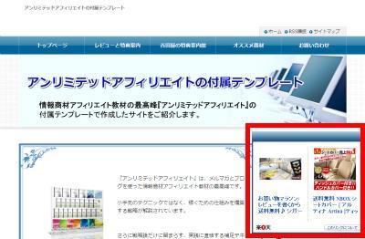 SiteMixの広告