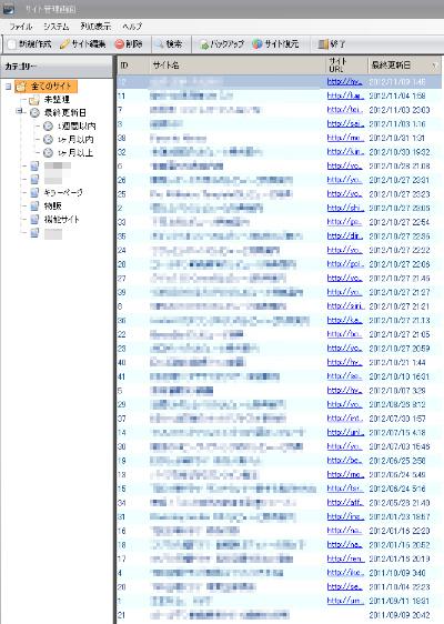 SIRIUSサイト管理画面