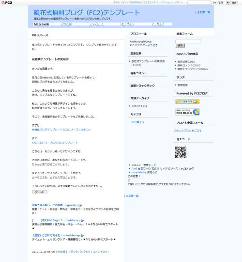 風花心伝FC2テンプレート