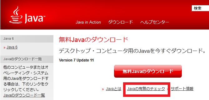 Javaの有無のチェック