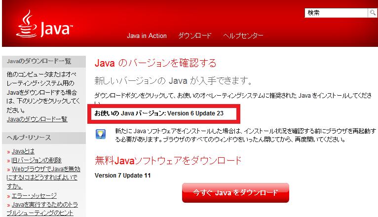 Java旧バージョン有り