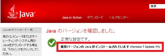Java最新版有り