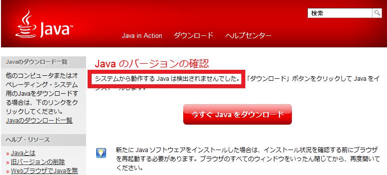 Java無効化