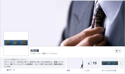 facebookのカバー画像