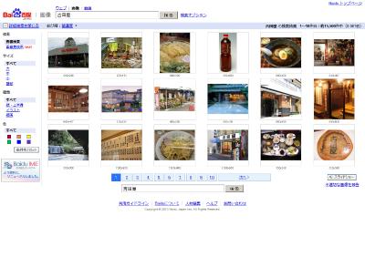 Baidu(バイドゥ)画像検索