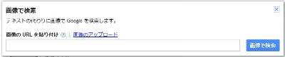 Googleの画像での検索のやり方