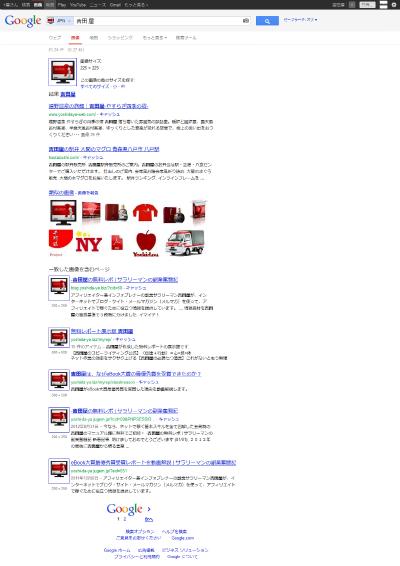 Googleの画像での検索結果