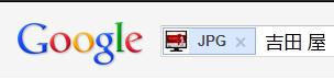 Googleの画像で検索しているときの検索バー