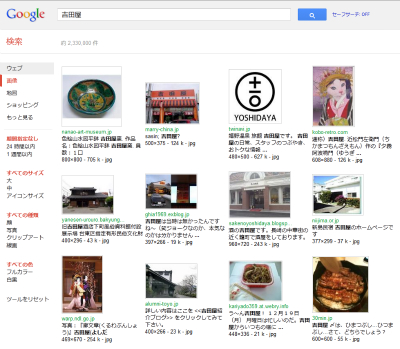 Google画像検索の簡易形式