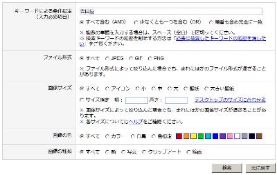 Yahooの画像条件検索