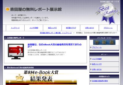 Yahoo画像検索でリンクをクリック