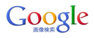 Google画像検索タイトル