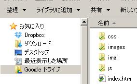 同期済みファイル