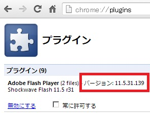 Chromeのバージョンチェック