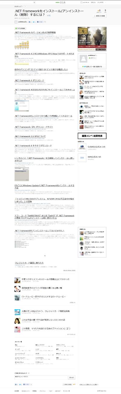 NAVERまとめ記事