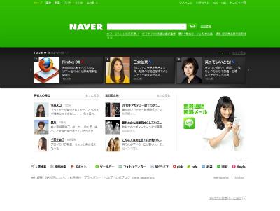 探しあう検索NAVER(ネイバー)